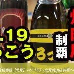 vol.153〜北見焼肉店制覇への道-ろっこう-〜